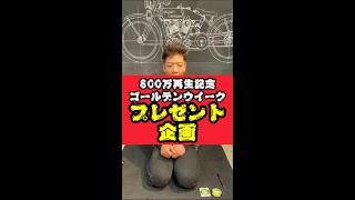 【プレゼント企画】800万再生記念!