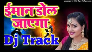 Dj Track# Iman Dol Jayenge - YouTube