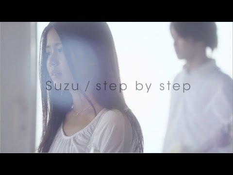 『step by step』 PV (Suzu #Suzu )