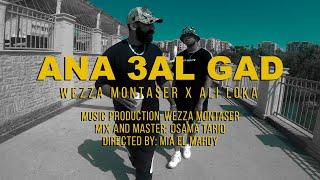 Wezza Montaser X Ali Loka - Ana 3al Gad (Official Music Video)   وزة منتصر و علي لوكا - انا ع الجد تحميل MP3