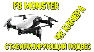 Квадрокоптер F8 Monster (CSJ-X1GPS). Дрон с камерой 4К. Стабилизирующий подвес. Долгое время полёта.