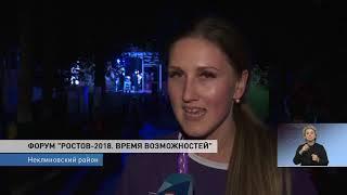 Новости-на-Дону в 13.00 от 18 сентября 2018