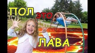 ПОЛ ЭТО ЛАВА THE FLOOR IS LAVA CHALLENGE ЛАВА ЧЕЛЛЕНДЖ Видео для детей Kids Video
