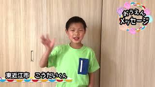 【おうちで朝の会】2020/05/11放送