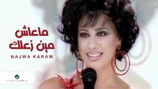 مازيكا Najwa Karam Ma Aash Men Zaallak نجوى كرم - ماعاش مين زعلك تحميل MP3