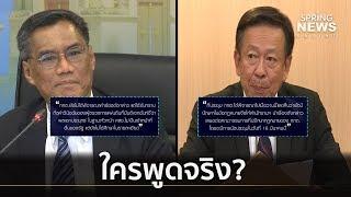 ประธาน - เลขา กกต. ใครพูดจริง?   15 มี.ค. 62   เจาะลึกทั่วไทย