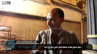 مصر العربية | سائق حنطور بالاقصر: البطالة ممكن تخليني اعمل اي حاجة تحميل MP3