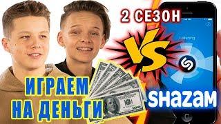 Игра на деньги | Егор Шип и STEFAN против SHAZAM | Пошазамим