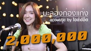 มะล่องก่องแก่ง (เวอร์ชั่นน่ารัก)| Acoustic Cover By ไอซ์ x โอ๊ต