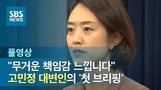 """고민정 대변인 '첫 브리핑' """"경청하고 답하는 청와대 되겠다"""" (풀영상) / SBS"""