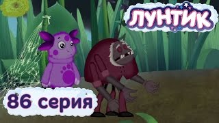 Лунтик и его друзья - 86 серия