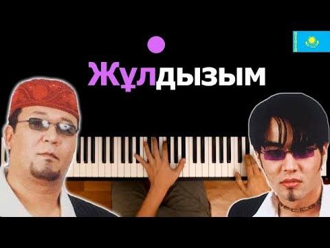 Нұрлан мен Мұрат - Жұлдызым ● караоке | PIANO_KARAOKE ● ᴴᴰ + НОТЫ & MIDI