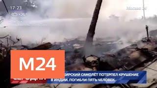 """Рубрика """"Москва и мир"""": крушение самолета и беда с Севера - Москва 24"""