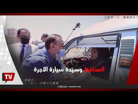 محافظ الإسكندرية يستوقف سيدة تعمل سائق ميكروباص لتكريمها ويشيد بها كنموذج للشباب