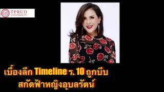 """เบื้องลึก-Timeline ร. 10 """"ถูกบีบ"""" ให้สกัดฟ้าหญิง อุบลรัตน์  โดย ดร. เพียงดิน รักไทย 15 ก.พ.62"""