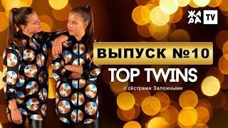 САМЫЕ СПОРТИВНЫЕ ЗВЕЗДЫ / TOP TWINS