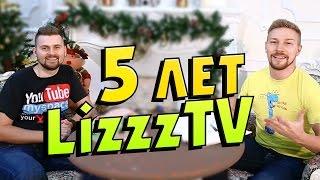 5 лет LizzzTV