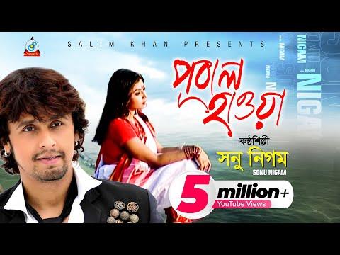 Sonu Nigam - Pobal Hawa   পূবাল হাওয়া   Bangla Music Video 2017