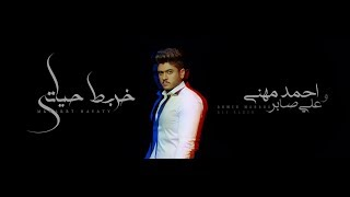 """خربط حياتي""  أحمد مهنى و علي صابر 2019  | Kharbat Hayaty - Ahmed Mahana & Ali Saber"