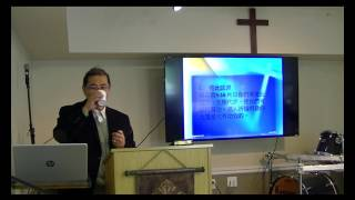 婚姻课程:圣经对冲突的教导