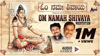 Om Namah Shivaya | Kannada Devotional Song | Audio Jukebox | Hamsalekha