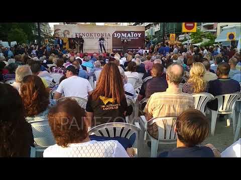 Ολόκληρη η ομιλία του Ταμέρ Τσιλινγκίρ για τη Γενοκτονία των Ποντίων