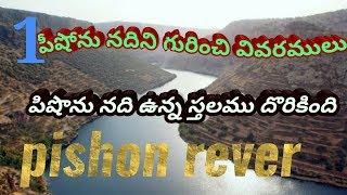 పీషోను నదిని గురించిన వివరణ. పీషోను స్థలం కనుగొన్నారు  Pison  river  in Yemen