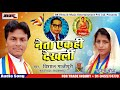 Vishal Gazipuri-Sapana Boudh I का सुपरहीट मिशन गीत I नेता एकही देखली I 2018 Bhojpuri Mision Song