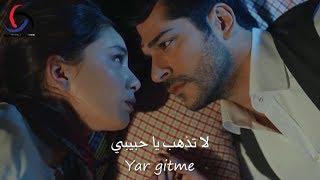 أغنية تركية مؤثرة جداً   اسماعيل يك   لا تذهب يا حبيبي مترجمة للعربية   كمال و نيهان