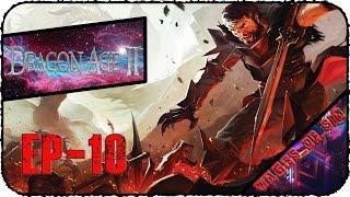 Dragon Age II [EP-10] - Стрим - Красавчик и его свита