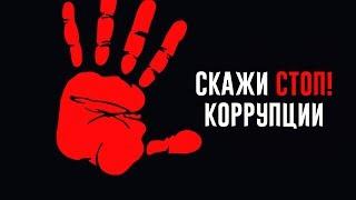 Картинки по запросу рисунок коррупция кыргызстан