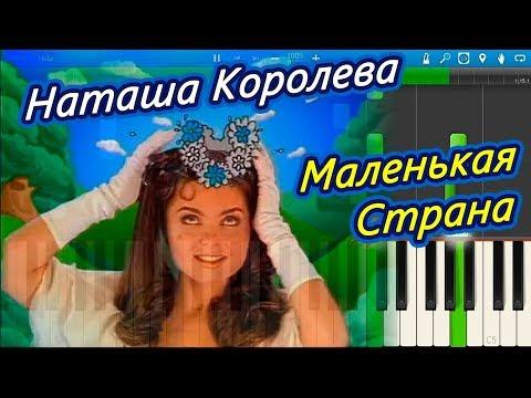 Наташа Королева   Маленькая страна КЛИП  / 1995