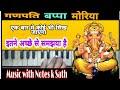 गणपति बप्पा मोरिया खूब तेरा संसार है | Ganpati bappa moriya khub tera sansar hai on harmonium