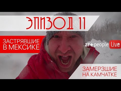 Видео Арт Пипл 7G0l2nkrvrk