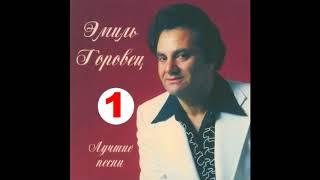 Эмиль Горовец (CD 1)