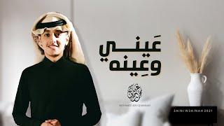 عيني وعينه   محمد بن غرمان (2021) تحميل MP3