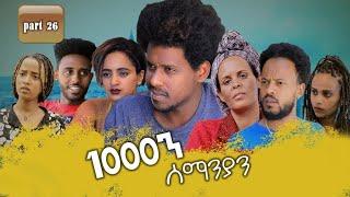 New Eritrean Series movie 2020 //  1080 part 26 / 1000ን ሰማንያን 26 ክፋል