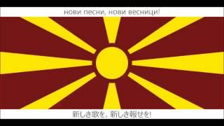 日本語字幕マケドニア共和国国歌「今日マケドニアの上にДенеснадМакедонија」
