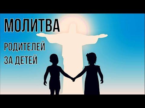 Молитва за детей. Молитва родителей о детях. Православие. Молитва 1. (Текст) 2020