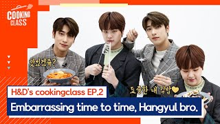 [H&D's cookingclass EP.2 ] 존경하지만 가끔 창피(?)한 한결이형♥ (Respectful but embarrassing time to time, Hangyul)