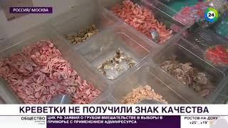 Опасные ракообразные Роскачество проверило замороженные крев