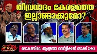 തീവ്രവാദം കേരളത്തെ ഇല്ലാണ്ടാക്കുമോ?|Adv Jayashankar| RV Babu|VH Aliyaar Maulavi|Episode 1