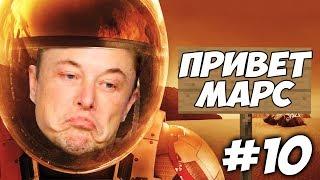 СБЫЛАСЬ МЕЧТА ИЛОНА МАСКА \\ Приключения Илона Маска в Minecraft #10