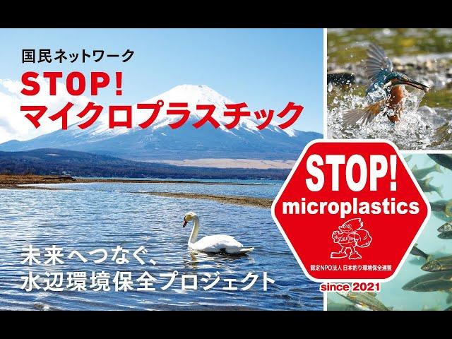理事長が新事業をスタート! STOP! マイクロプラスチック Go!Go!NBC!