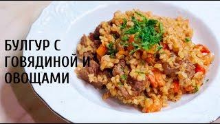 КАК ПРИГОТОВИТЬ БУЛГУР? Рецепт БУЛГУРА с говядиной и овощами.🤤