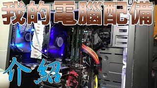 【Huan】我目前的電腦配備是甚麼? 好像比一開始還差??