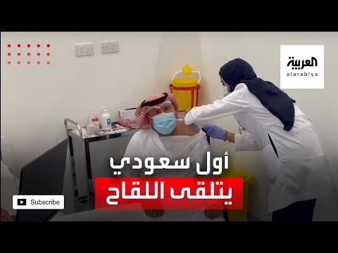 العرب اليوم - تعرّف على أول مواطن سعودي يتلقى لقاح فايزر ضد كورونا