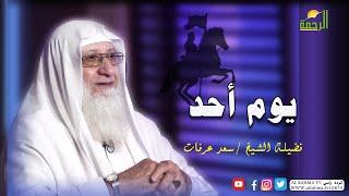 يوم أحد برنامج صانعات الرجال مع فضيلة الشيخ سعد عرفات