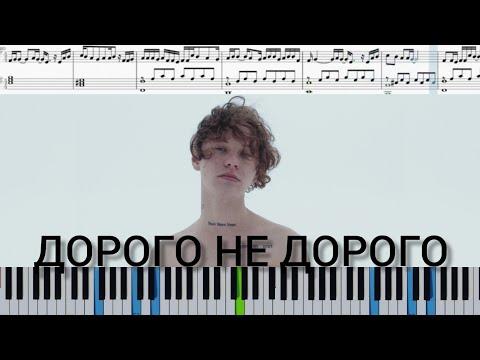 Шарлот - Дорого не дорого (на пианино + ноты)
