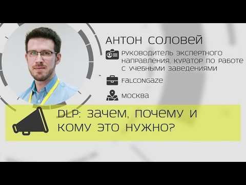 """Антон Соловей - """"DLP: Зачем, почему и кому это нужно?"""" Код ИБ Санкт Петербург"""